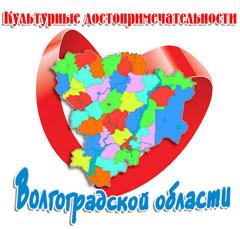 Выбирай сему чудес культуры Волгоградской области